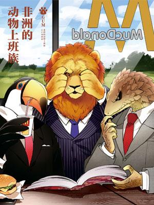 非洲的动物上班族漫画