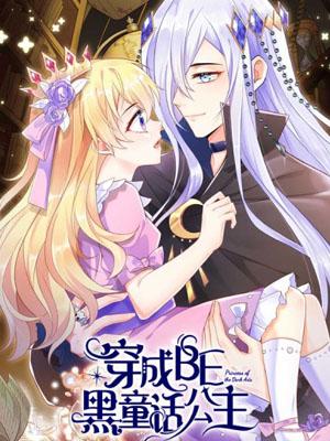 穿成BE黑童话的公主漫画