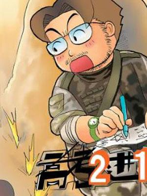 高考2进1漫画