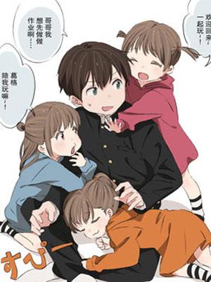 哥哥和他的三胞胎妹妹们漫画